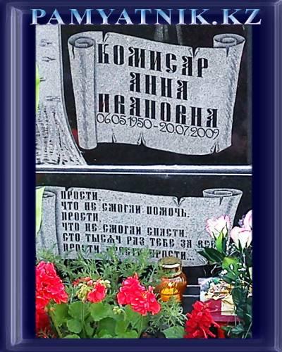 Надпись на памятнике чайковского - ce3